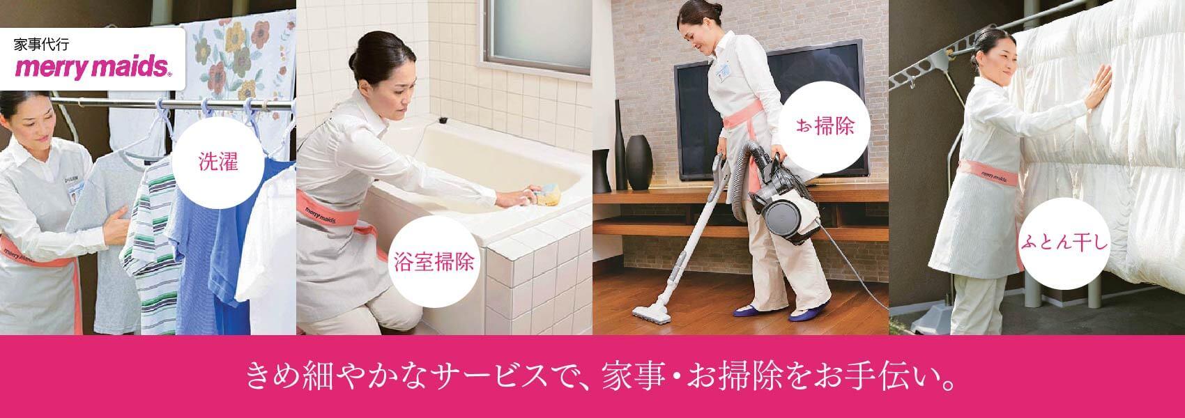 きめ細やかなサービスで、家事・お掃除をお手伝い。