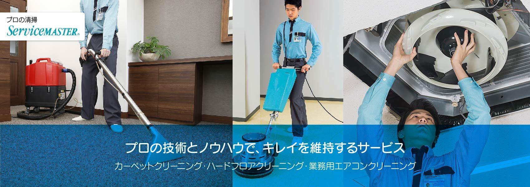 プロの清掃