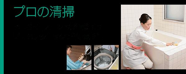 プロの清掃 水回り・エアコン・洗濯機etc.プロのテクニックで徹底洗浄!