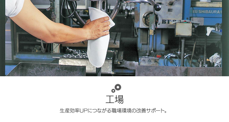 工場 生産効率UPにつながる職場環境の改善サポート。
