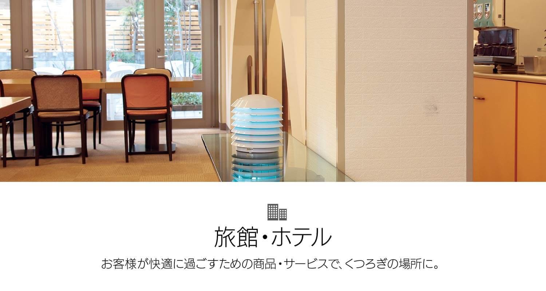 旅館・ホテル お客様が快適に過ごすための商品・サービスで、くつろぎの場所に。