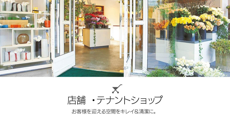店舗・テナントショップ お客様を迎える空間をキレイ&清潔に。
