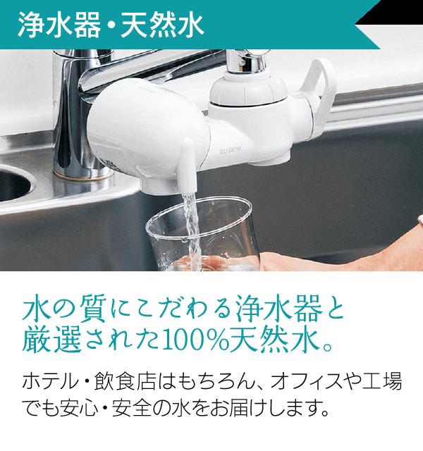 浄水器・ドリンク