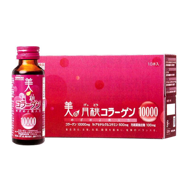 美の月桃コラーゲン10000