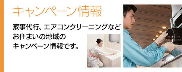 ダスキン 地域別キャンペーン情報