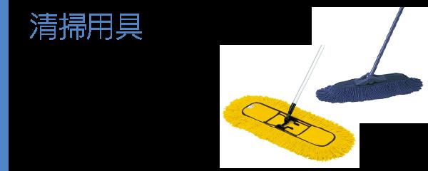清掃用具 毎日のお掃除がカンタン&スピーディーに!ご家庭や職場環境をいつでもキレイに保つお掃除アイテム。
