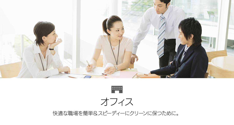 オフィス 快適な職場を簡単&スピーディーにクリーンに保つために。