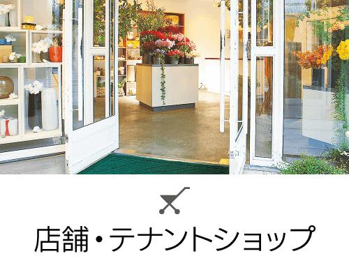 店舗・テナントショップ