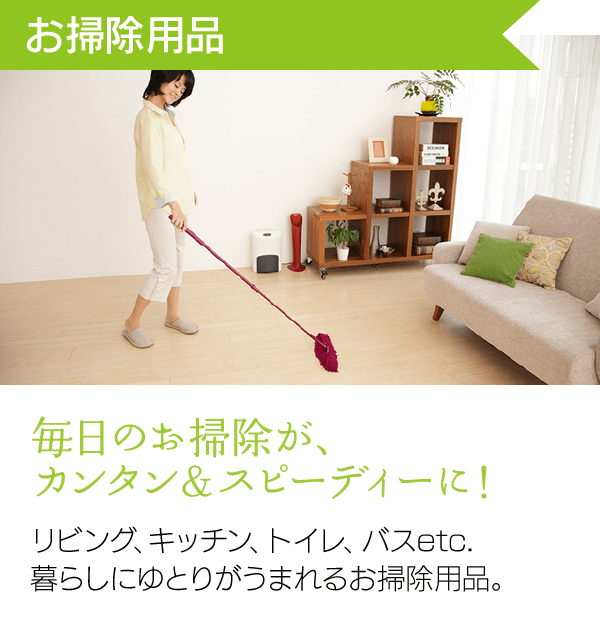お掃除用品