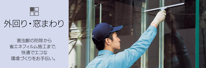 外回り・窓まわり 害虫獣の防除から省エネフィルム施工まで、快適でエコな環境づくりをお手伝い。
